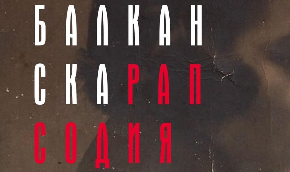 """""""Как се дълбаят липси по кривата на щастието"""" и още въпроси  под звуците на една """"Балканска рапсодия"""""""