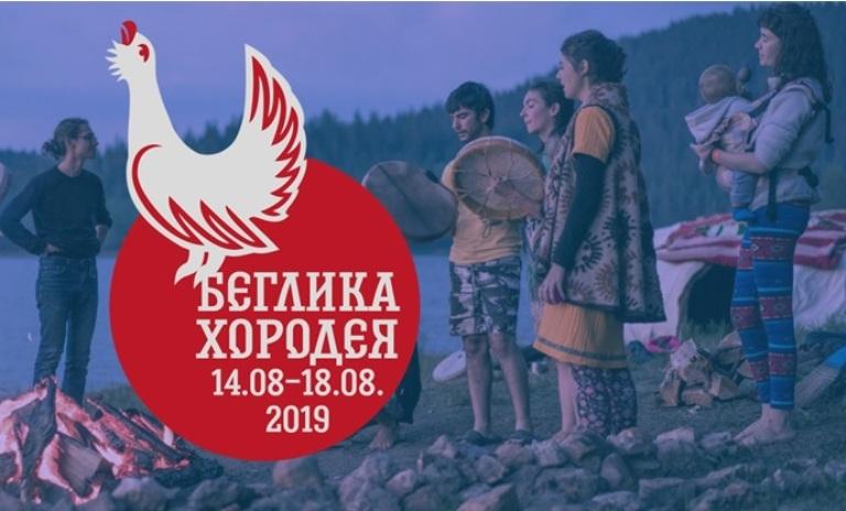 Беглика 2019 – алтернативна култура, споделяне и заедност в сърцето на планината