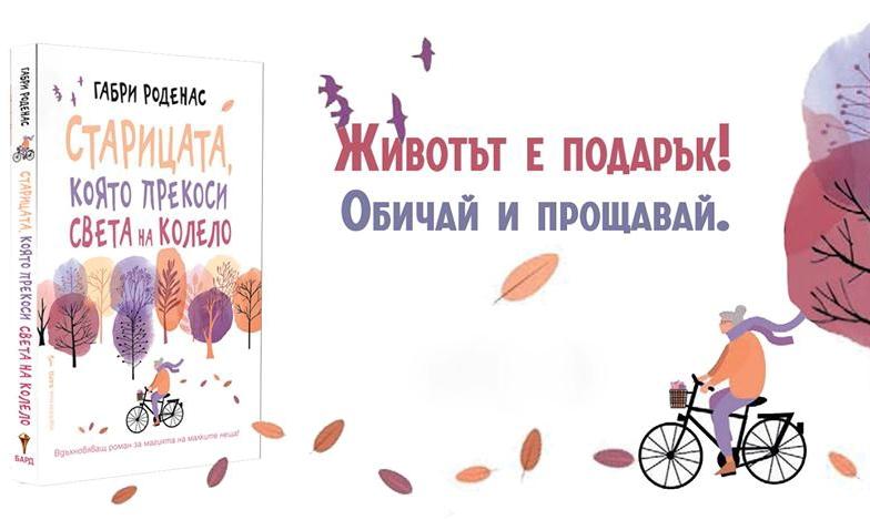 """""""Старицата, която прекоси света на колело"""" и ни научи на доброта"""