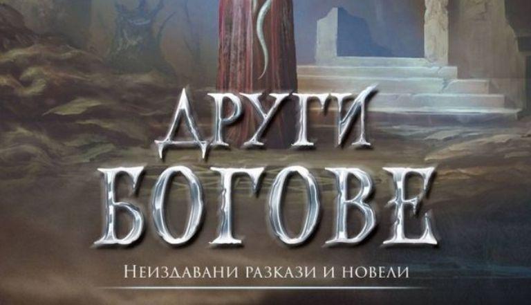 За Лъвкрафт и другите богове