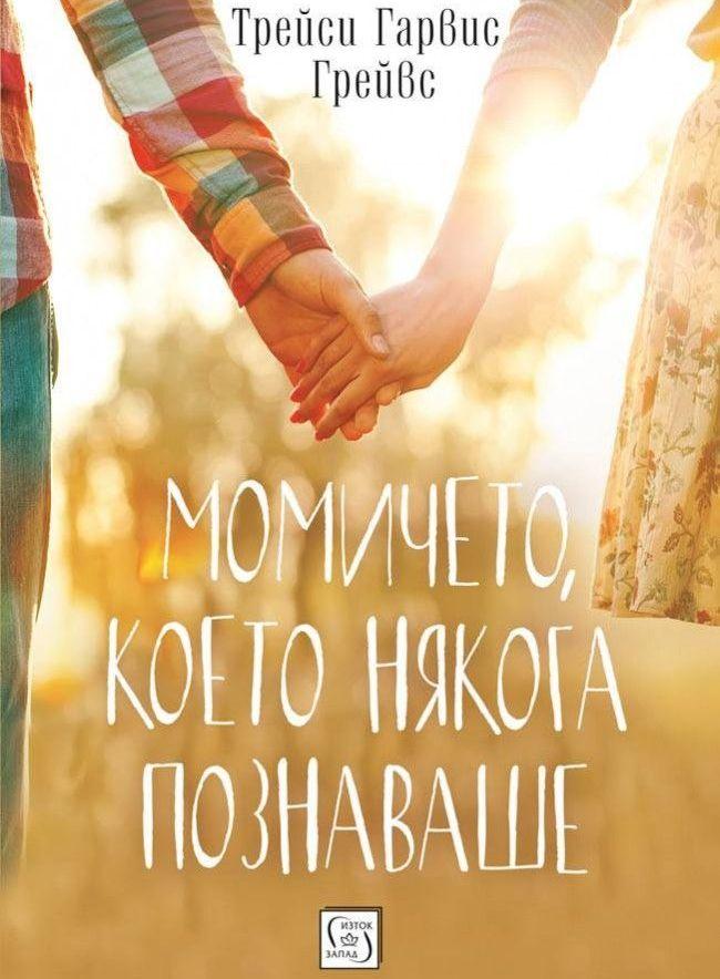 momicheto-koeto-nyakoga-poznavashe