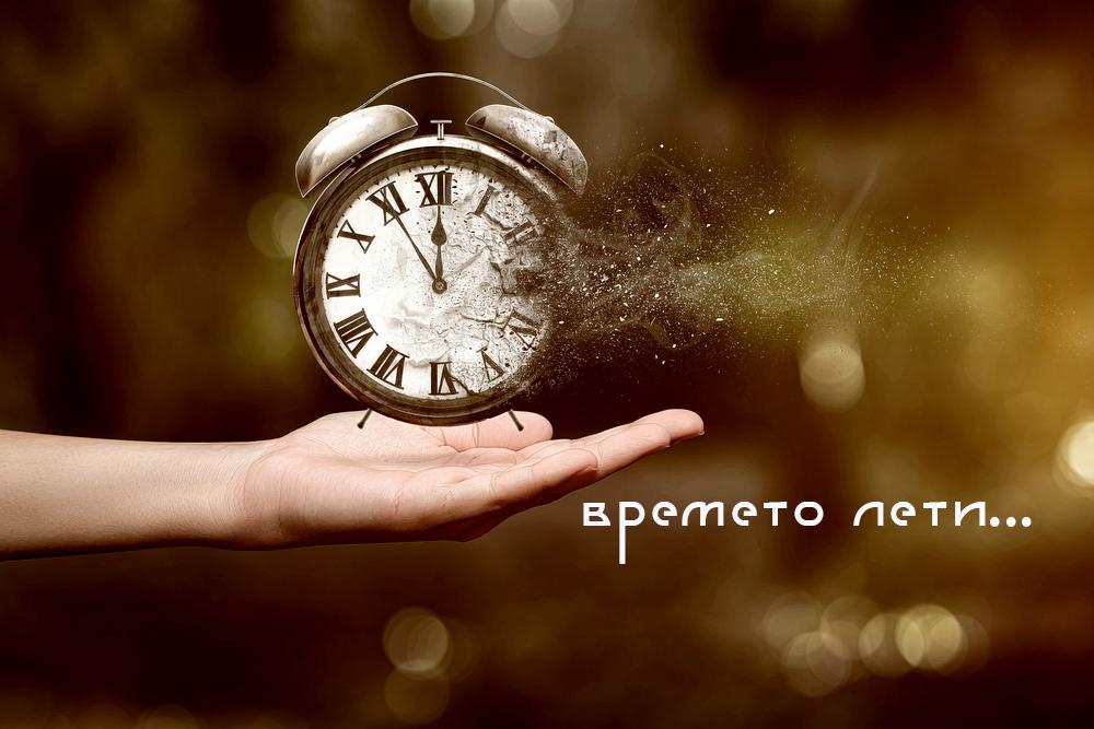 """TrueStory.bg те предизвиква: Напиши разказ на тема """"Времето лети"""""""