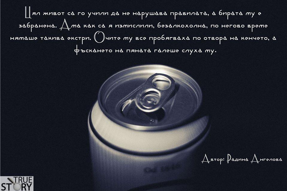 Радина Ангелова