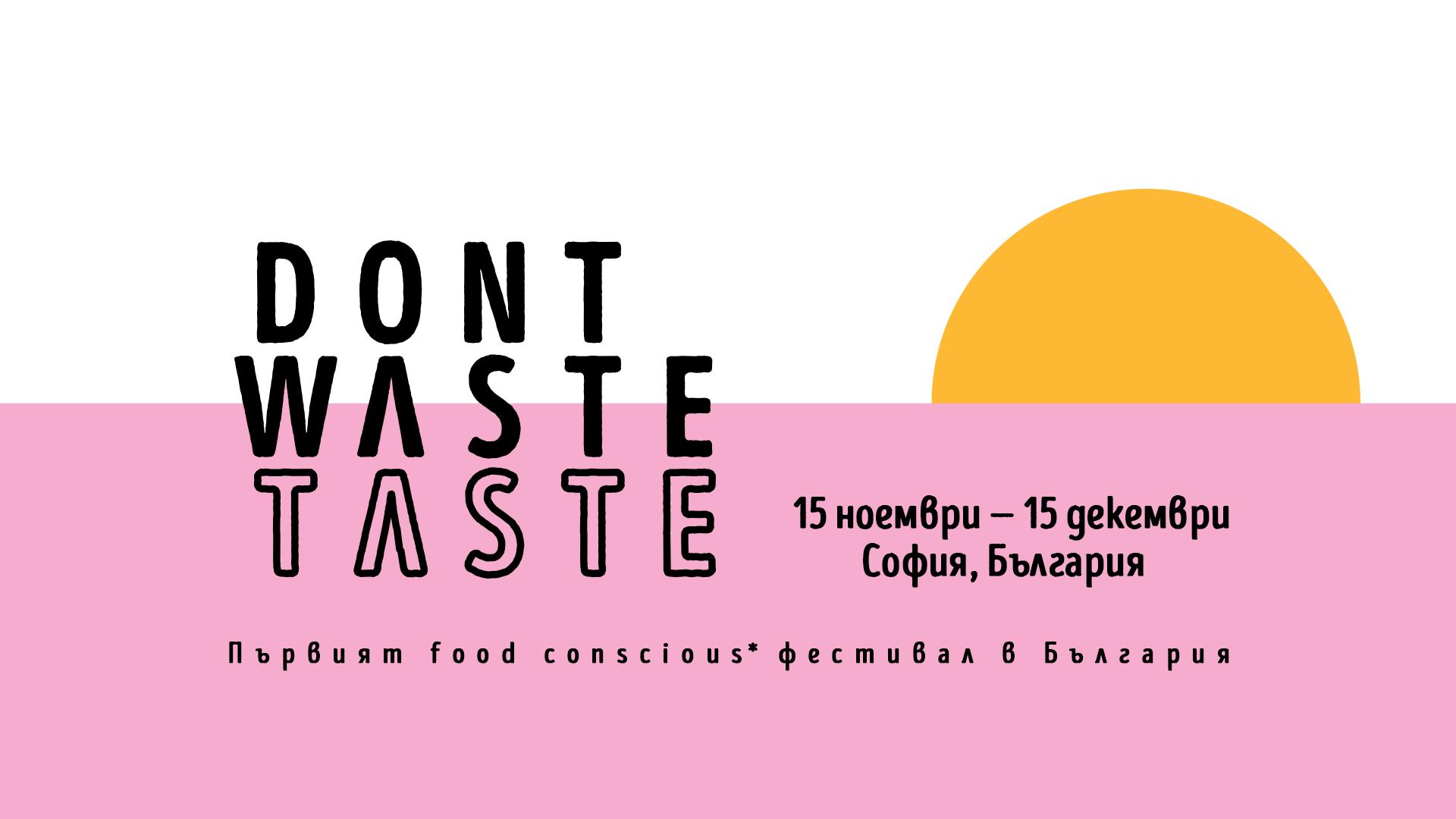 Фестивалът Don't Waste, Taste и проблемите с хранителния отпадък