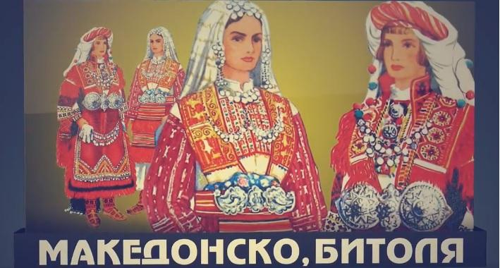 nosia makedonsko