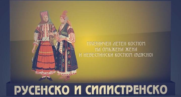nosia rusensko
