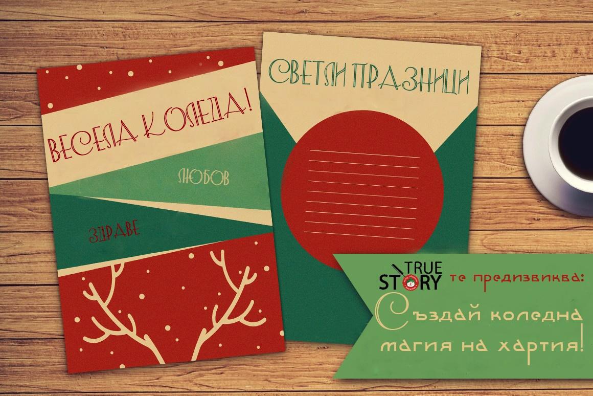 """Правилата на Играта """"Коледна магия на хартия"""""""