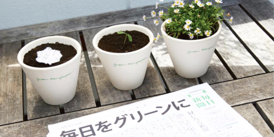 Японски вестник за засаждане прави света по-зелен