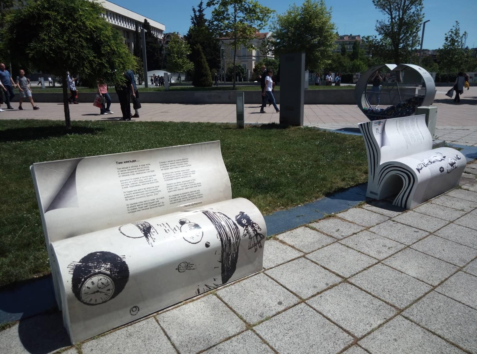 Красивите пейки-книги на Бургас
