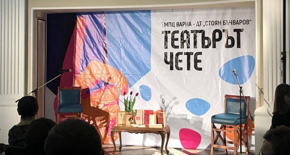 театърът чете