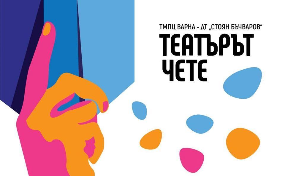 Варненският театър чете: Леда Милева и Гео Милев