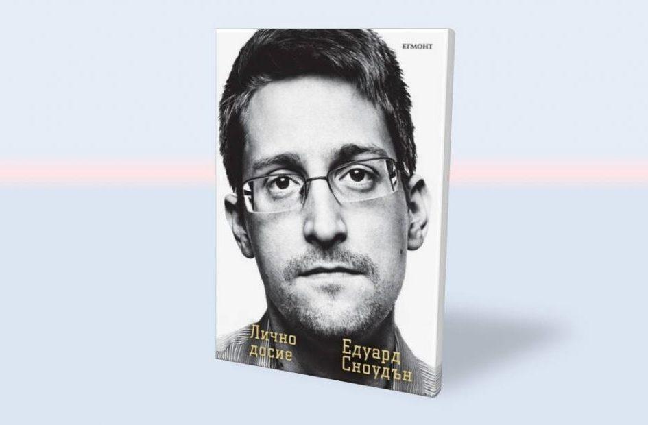 """""""Лично досие"""" на Сноудън – мемоарите на един човек, рискувал всичко"""