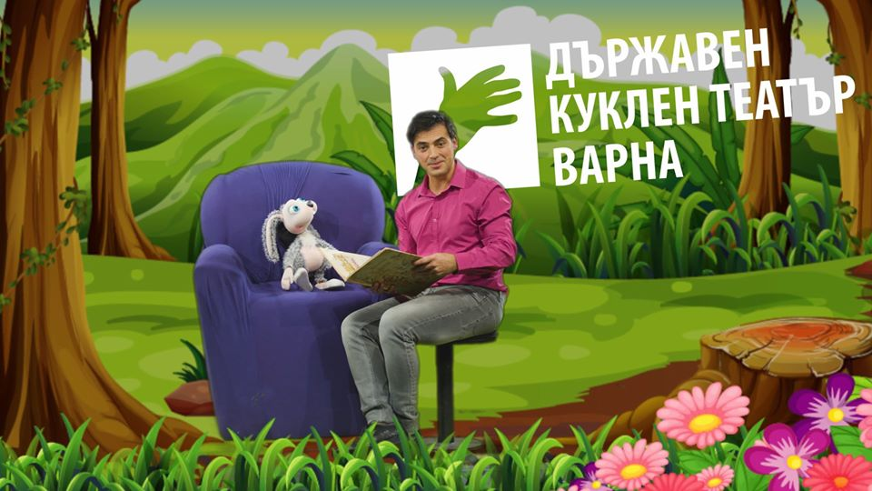 Куклен театър Варна