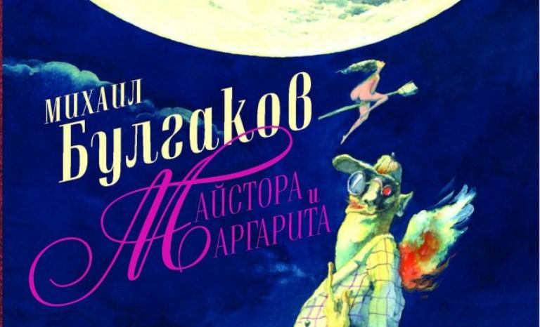 """Ръкописите не горят! """"Майстора и Маргарита"""" – вълнуващ и вдъхновяващ роман"""