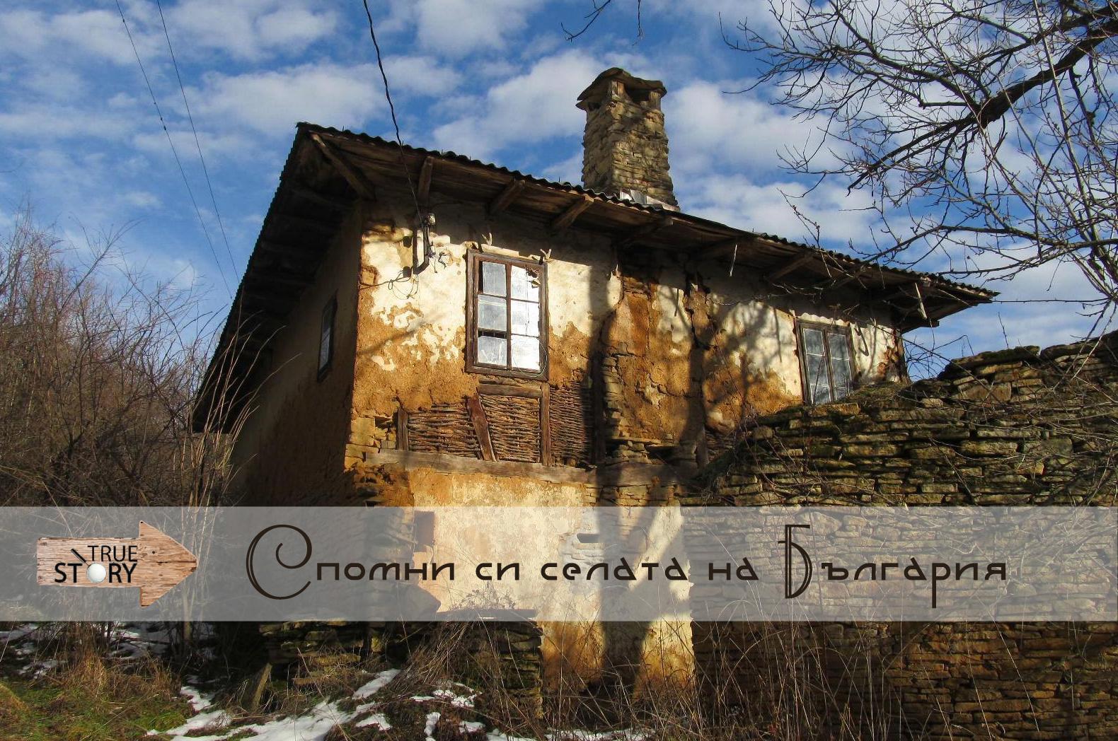 TrueStory.bg те предизвиква: Спомни си селата на България