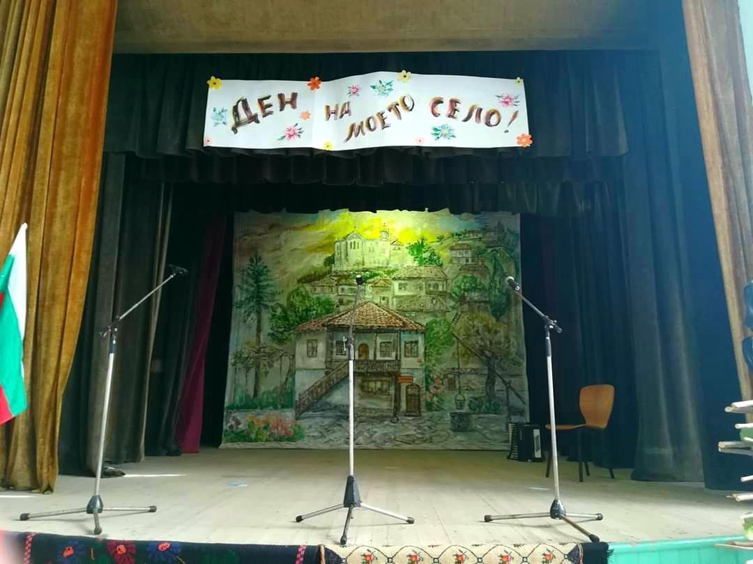 Село Салманово и празната театрална сцена