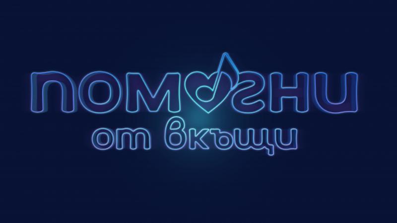 Българските музикални концерти тази седмица
