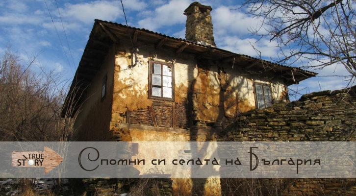 """""""Спомни си селата на България"""" – печеливш"""