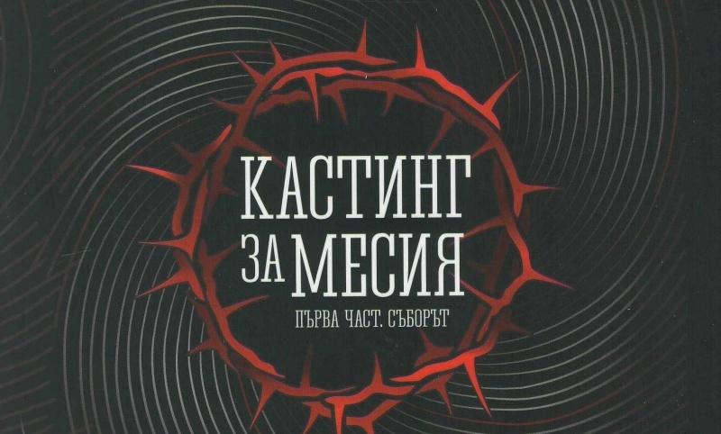 """""""Кастинг за Месия"""" – голямата игра за нов световен ред"""