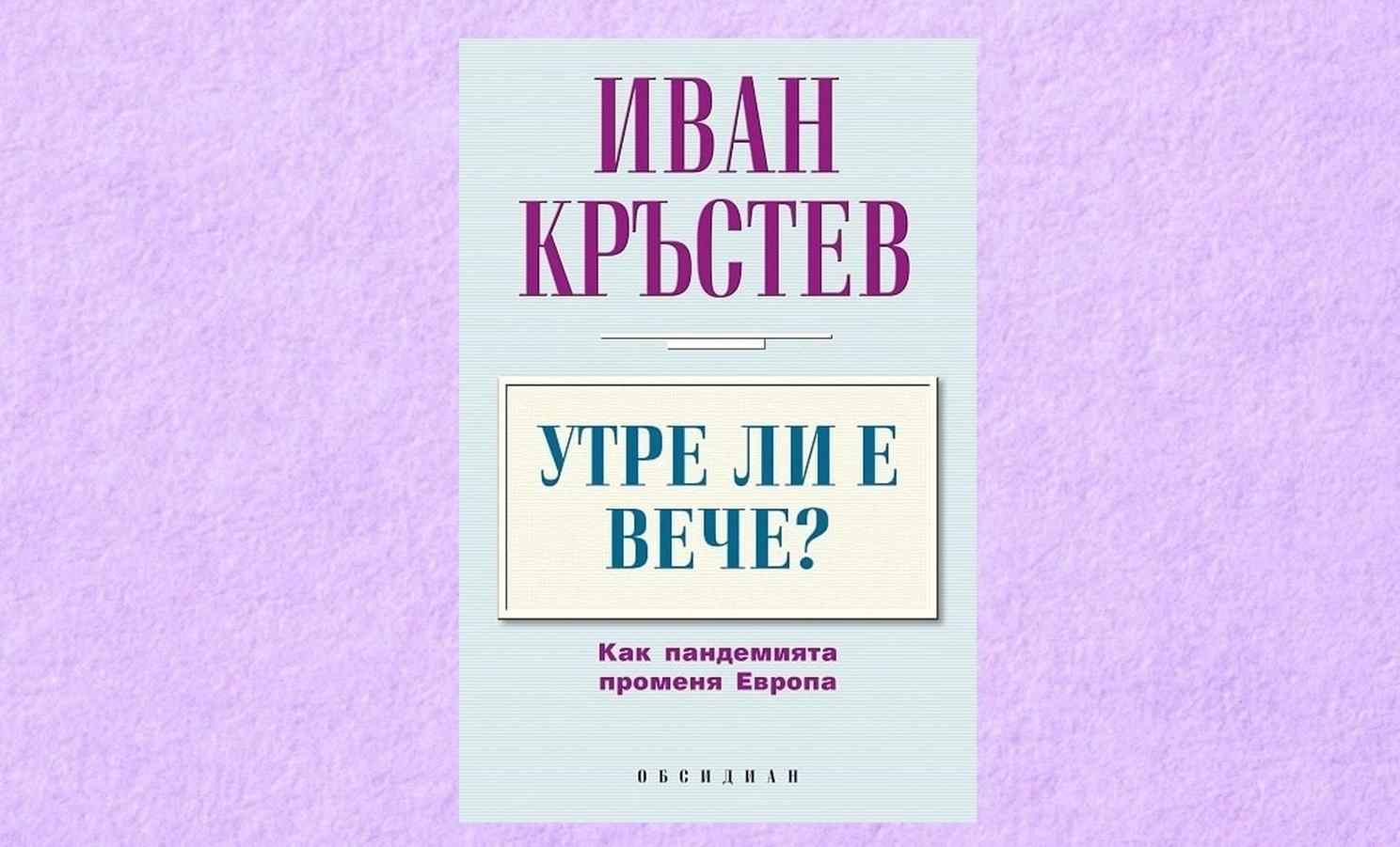 """""""Утре ли е вече?"""" и как според Иван Кръстев пандемията променя Европа"""