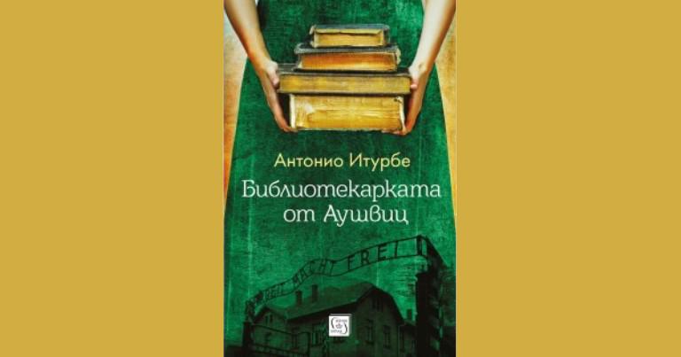 """""""Библиотекарката от Аушвиц"""" – разтърсваща история за силата на духа и книгите"""