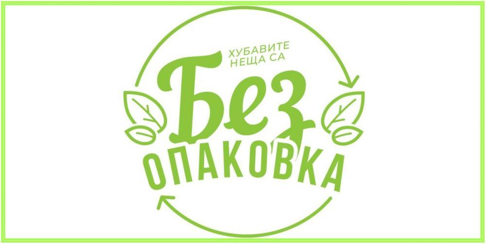 """Нов """"Магазин Без Опаковка"""" отваря врати в София"""