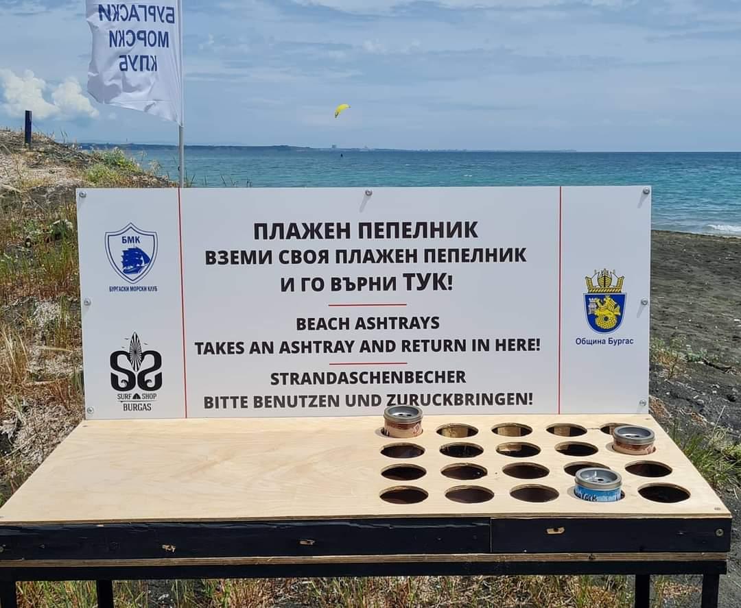 Безплатни пепелници на плажа в Бургас